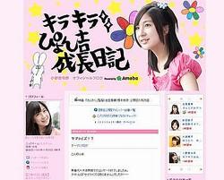 AKB48 Kチーム小野恵令奈さんが卒業