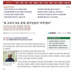 竹島記述に対する産経記者の発言に韓国猛反発、「また妄言!」