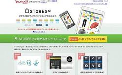 STORES.jpとYahoo!ジオシティーズが連携開始