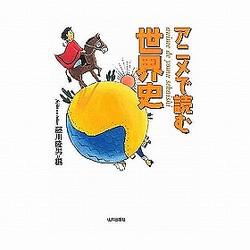 一読したい『アニメで読む世界史』