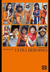 昭和8作品のウルトラ女子大集合!グラビアや制服満載『ウルトラヒロインズ』