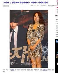 ユンソナが韓国で交通事故、韓国ドラマ降板の危機