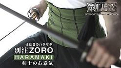 ワンピース″ゾロのハラマキ″が登場 ほぼ日と共同制作