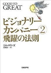 とうとうkindle版きた! ビジョナリー・カンパニー1・2が明日発売【やっと電子書籍元年?】