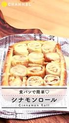 食パンで簡単シナモンロール