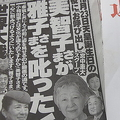 天皇陛下は週刊文春の広告を見て「何があったのか」と「ご下問」になったという
