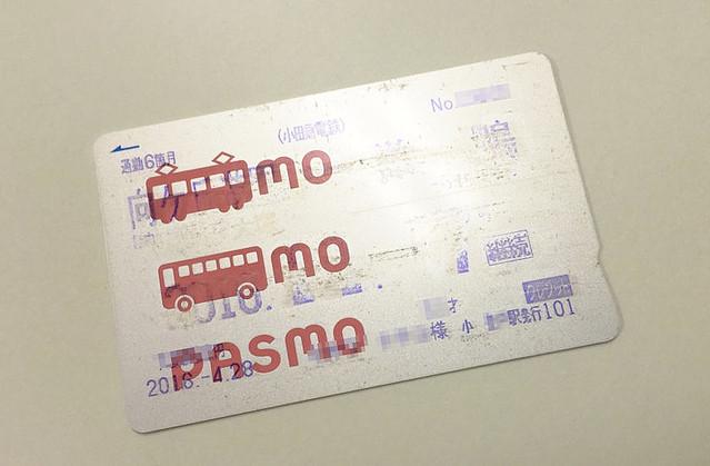 払い戻し pasmo 定期