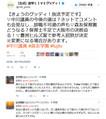 中川俊直氏の妻を取材し土下座する姿を放送したフジテレビに批判