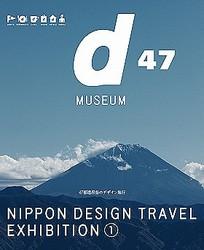 「NIPPON DESIGN TRAVEL -47都道府県のデザイン旅行-」