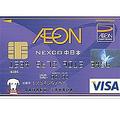 クレジットカードで人気の楽天カードやイオンカード 選ぶ際に重視するポイントは?