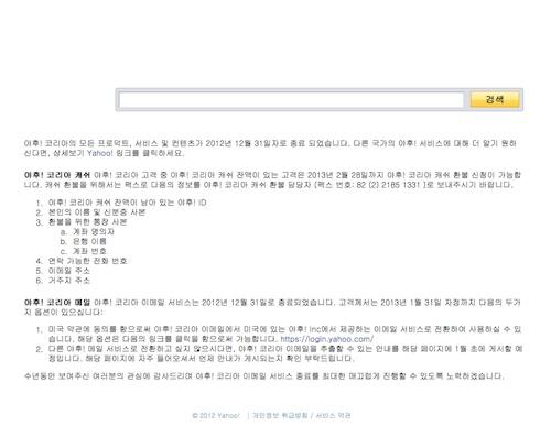 [画像] 韓国から撤退したヤフーコリア、元役員が「消費者のせい」とブログで主張
