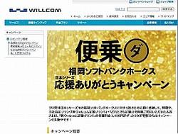 キャンペーンサイトのページ