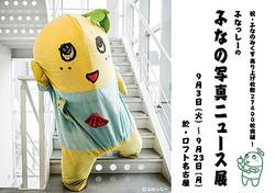 ふなっしーの活躍を追った写真展 ロフト名古屋で開催