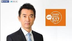 引退を宣言した橋下氏(橋下 徹 オフィシャルウェブサイトより)