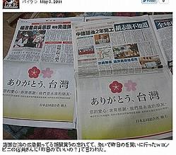 台湾2紙に掲載された「ありがとう、台湾」の広告は、ツイッターで大きく話題に