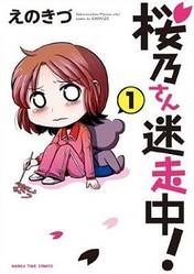 まんがタイムコミックス「桜乃さん迷走中!」第1巻発売