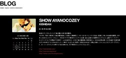 綾小路翔、ついに「自分はDJ OZMA」認めた ネットでは「楽になったなw」の声も