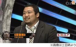 寄生獣が中国で最優秀アニメ賞、24時間で150万再生超える大記録も。