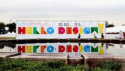 東京デザイナーズウィーク開幕「伊藤若冲展」他デザイン・アートの12コンテンツ一挙公開