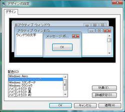 [配色]から[Windows Vistaベーシック]を選択