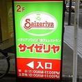 誰でも一度は入ったことがあるこの看板。大人気のサイゼリヤですが、なぜか最近は売り上げダウン。その理由は?