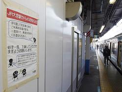 折り返し乗車について、きっぷがないと不正であること、あっても一度下車し列に並ぶよう呼びかけるポスター(京浜東北線大宮駅にて2014年10月26日、恵知仁撮影)。