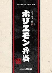ニコニコ超会議2でホリエモン弁当発売決定、西川貴教×堀江貴文のSP対談も