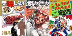 【漫画】もはや別作品!? 進撃、こち亀ほか「第1話」が衝撃的すぎた人気マンガ6選
