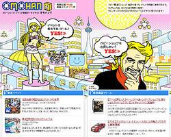 "Googleマップ連動で店名・イベント検索可能、ホビーサイト""オモハン""誕生"