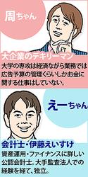30代サラリーマンが知っておきたいお金の話(3) 「日本の年金制度について知らないと!」
