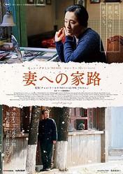 映画『妻への家路』ポスタービジュアル  - (C)2014, Le Vision Pictures Co.,Ltd. All Rights Reserved