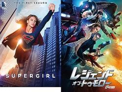 『SUPERGIRL/スーパーガール』&『レジェンド・オブ・トゥモロー』
