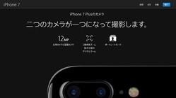 iPhone 7 PlusとHUAWEI P9のカメラはこんなに違うの? 似て非なる 2カメラとは