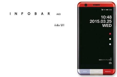 KDDI、au向けVoLTE対応スマホ「INFOBAR A03」を発表!スマホ版″インフォバー″は2年ぶりの4代目ーー三越伊勢丹と共同企画した限定のオリジナルアイテムも