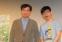 『この世界の片隅に』片渕須直監督のトークショーに、同作のファンだというバッファロー吾郎・竹若元博も登場