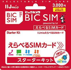 格安SIMがファミマで買える時代に! 誰でも上手に使える選び方とは