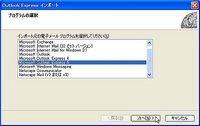 画面11[Microsoft Outlook Express6]を選択