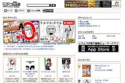 『ニコニコ動画』が角川グループと連携し『ニコニコ静画(電子書籍)』を開始