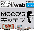 「MOCO′Sキッチン」での変わった悩み相談者にネット上が騒然