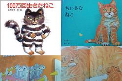 【猫】I LOVE CAT! 2月22日「猫の日」に読んでほしい厳選絵本7冊