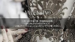 ヴァレンティノ 上海で開催される限定ショーをライブ配信