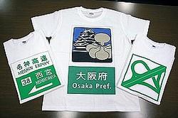 インターチェンジ案内標識Tシャツ、行政境標識Tシャツ、インターチェンジTシャツ(左から)