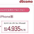 ドコモiPhone最初の販売店が決定