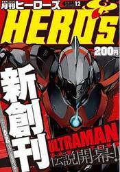AKB48メンバーが読み聞かせる、月刊コミック雑誌「ヒーローズ」をセブン−イレブンとセブンネットショッピングで販売
