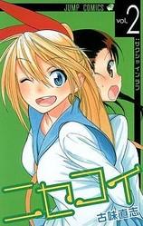 ジャンプコミックス「ニセコイ」第2巻発売