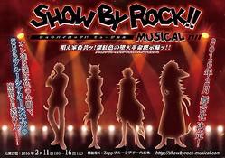 「シンガンクリムゾンズ」らしいサブタイトルにも注目「SHOW BY ROCK!! MUSICAL 〜唱え家畜共ッ!深紅色の堕天革命黙示録ッ!!〜」  - (C) 2012, 2015 SANRIO CO., LTD.  SHOW BY ROCK!!製作委員会
