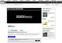 ZOZOがビューティー分野に本格進出、コスメブランド取り扱い強化