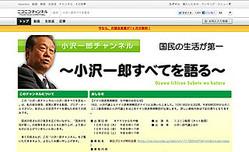 政権奪還の戦略も明らかに!? 小沢一郎インタビュー番組が10/26ニコ生で放送