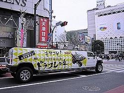 渋谷の街中を走る「ドラコレ」のラッピングカー