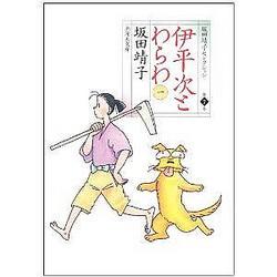 【コミック】「伊平次とわらわ」を読む。